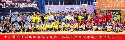 城建集团第一届运动会合照8x24寸_副本.jpg